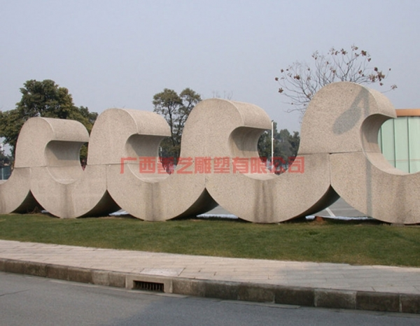 花岗岩雕塑